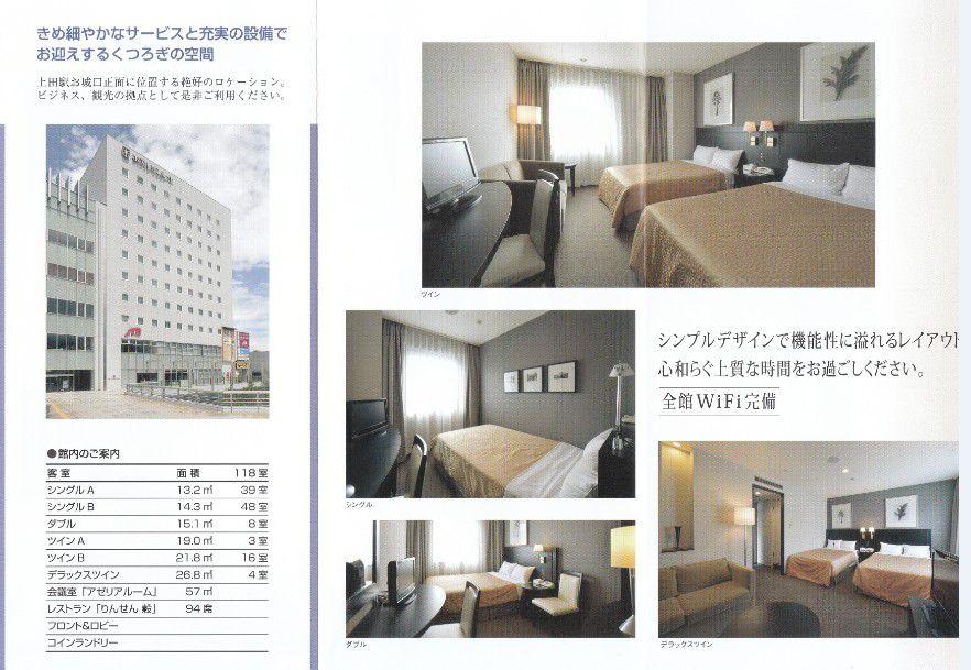 サンルートホテル上田パンフレット