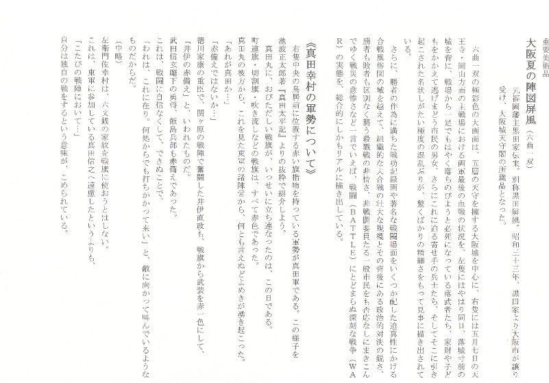 大阪夏の陣図屏風説明書き