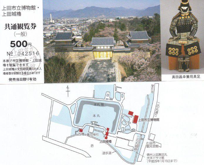 上田市立博物間・上田城櫓共通観覧券