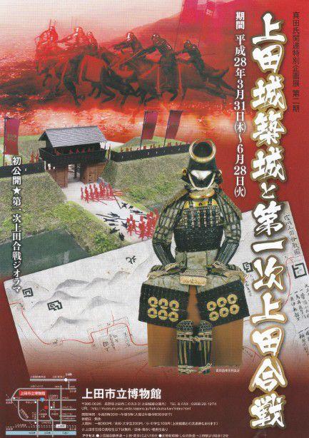 上田市立博物館チラシ