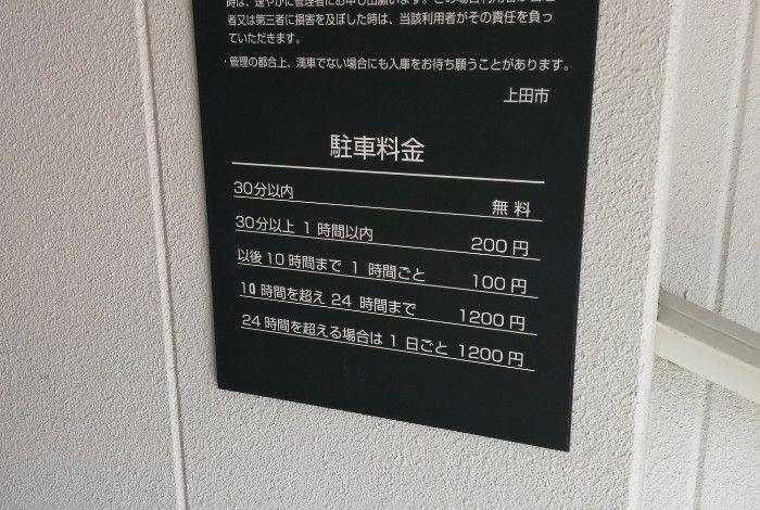 上田市営駐車場代金