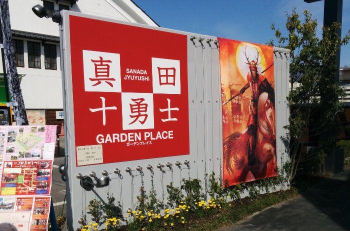 真田十勇士ガーデンプレイス