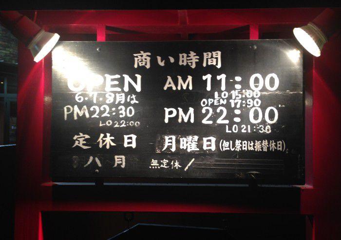 りんでんばーむ軽井沢店営業時間の看板