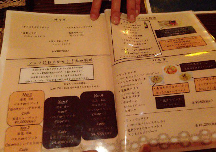 りんでんばーむ軽井沢店のメニュー