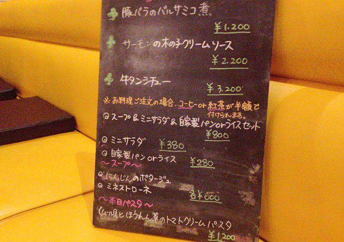 りんでんばーむ軽井沢店の今日のメニュー