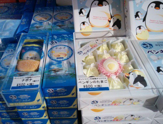 ペンギンのやまごとナボナ