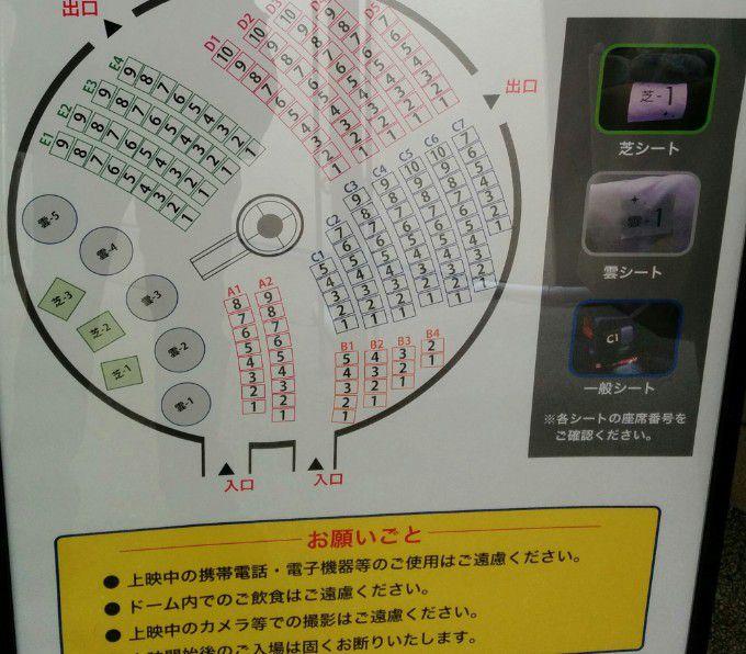 ドーム内の席の配置図