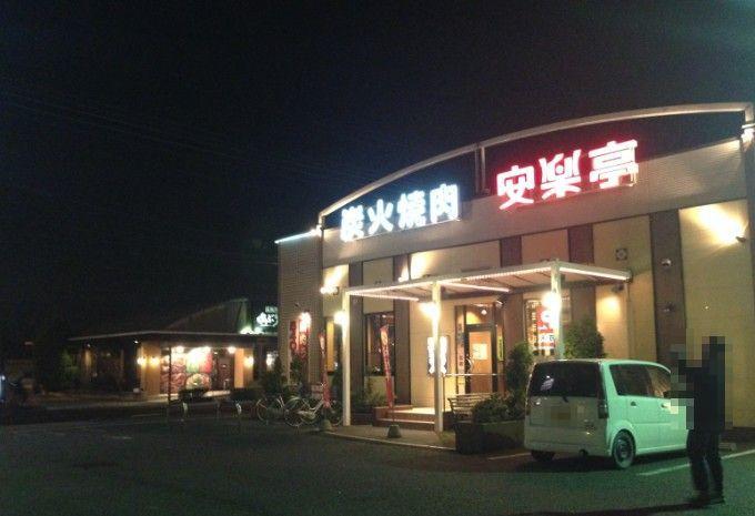 安楽亭太田高林店外観