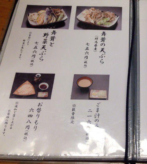 大澤屋メニュー