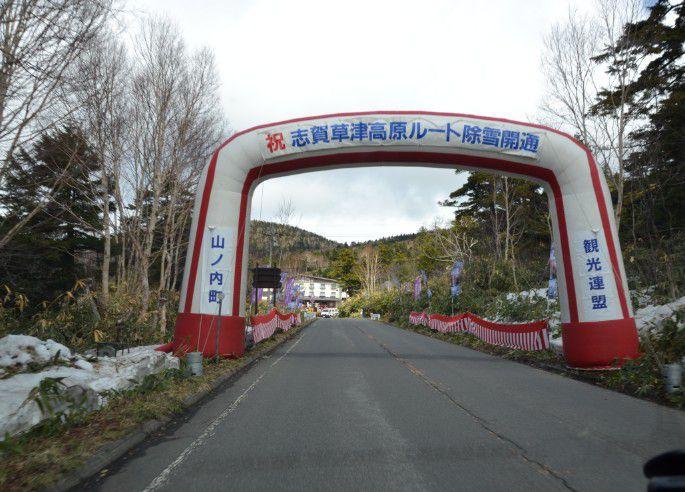 長野県陽坂山之内町の開通祝ゲート