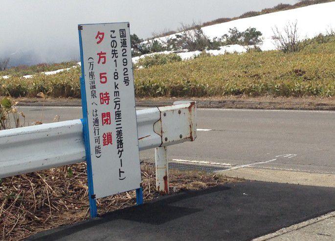 道路規制の看板