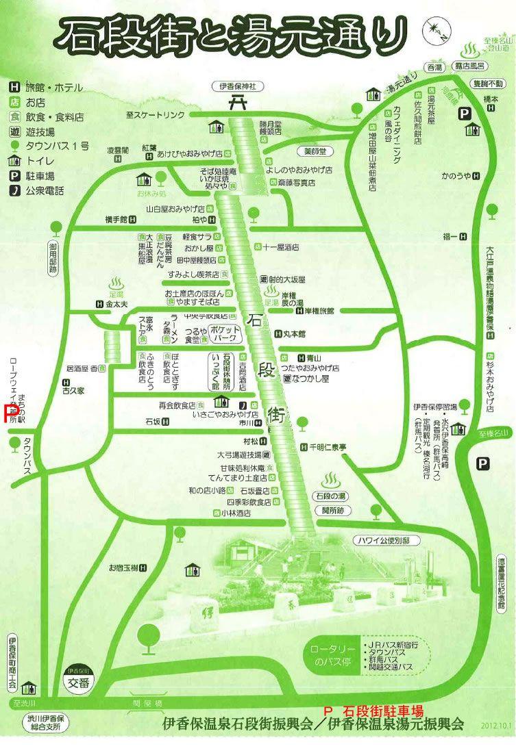 石段街マップ