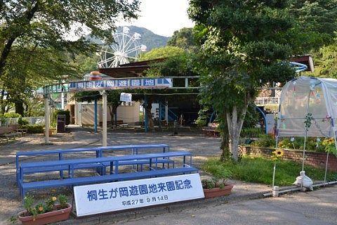 桐生が岡遊園地広場