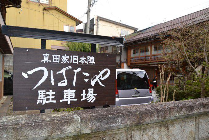 真田家旧本陣つばたや旅館駐車場看板