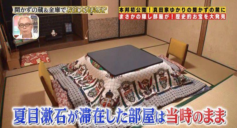夏目漱石が泊まっていた部屋
