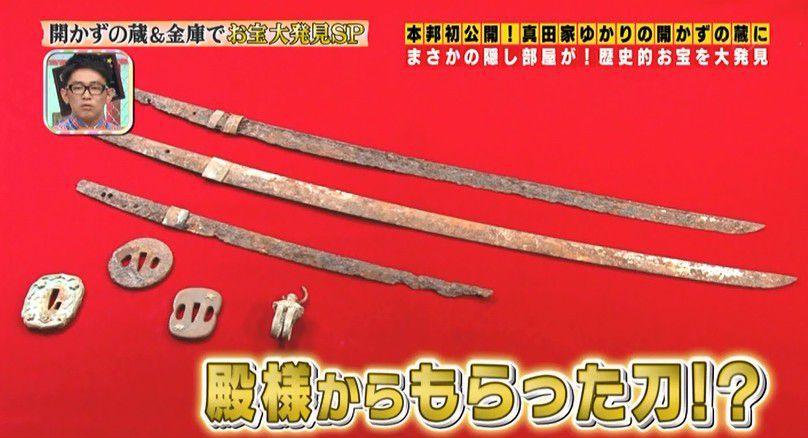 真田のお殿様から頂いた刀