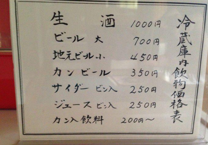 冷蔵庫の中身価格
