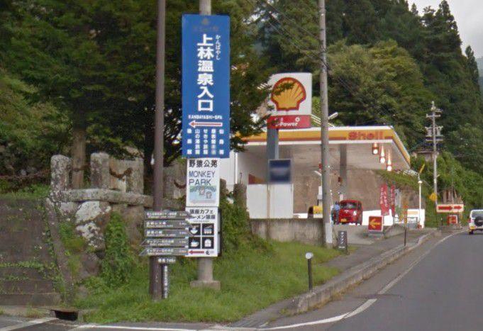 上林温泉入口案内標識