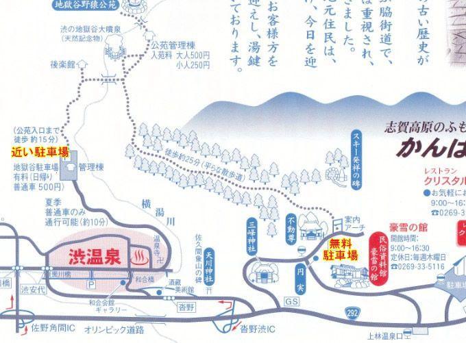 渋温泉から駐車場マップ