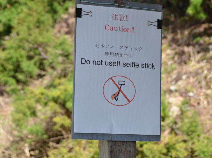 自撮り棒禁止
