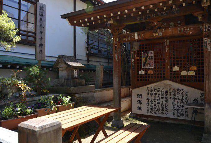 九番湯「大湯」の上の神社