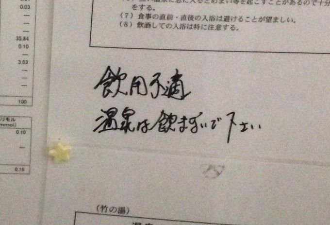 四番湯「竹の湯」飲泉禁止