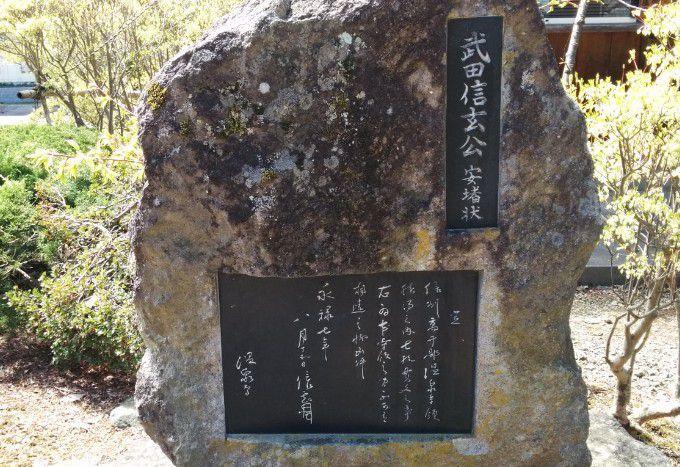 武田信玄公安堵状石碑