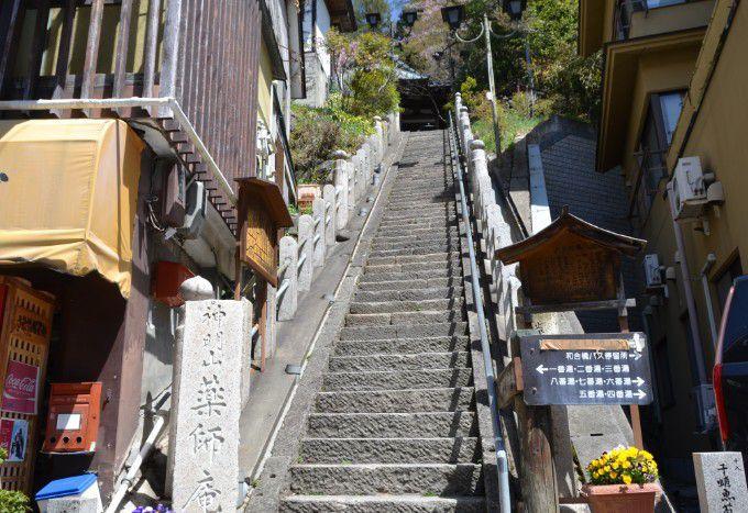 渋高薬師様への階段