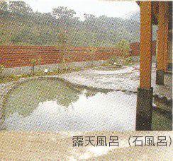 石風呂の露天風呂