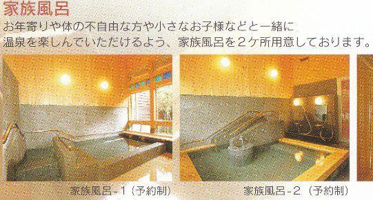 家族風呂の詳細