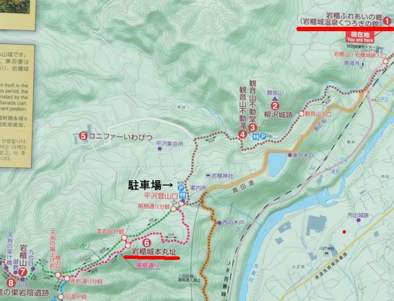 岩櫃山観光マップ