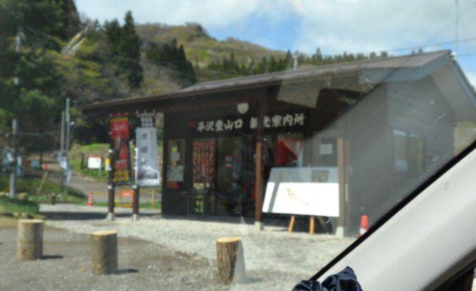 平沢登山口観光案内所外観