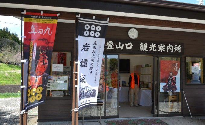平沢登山口観光案内所正面