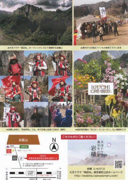 岩櫃城おもてなしの乱~密岩神社の陣