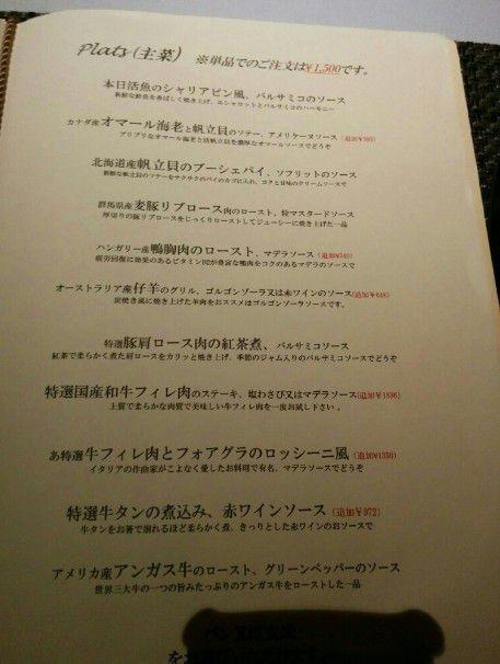 ディナーの主菜メニュー