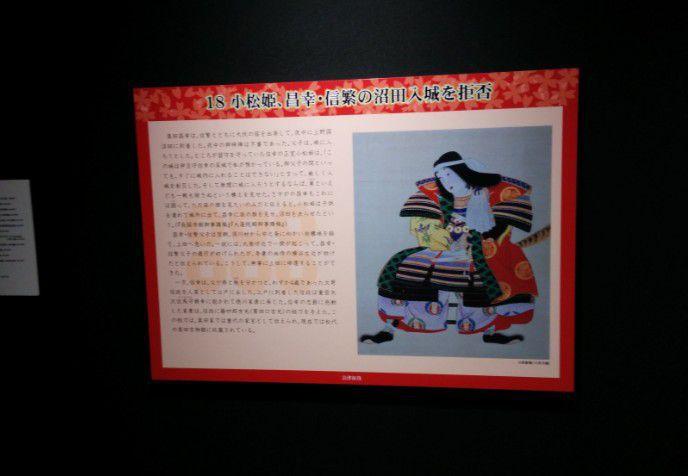 沼田の歴史パネル