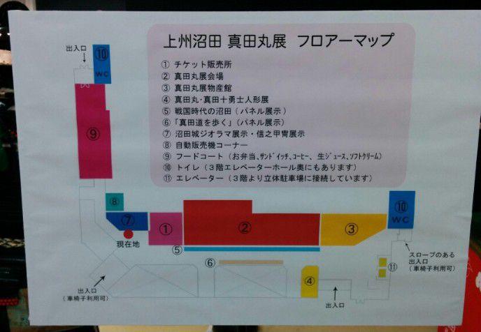 上州沼田真田丸フロアマップ