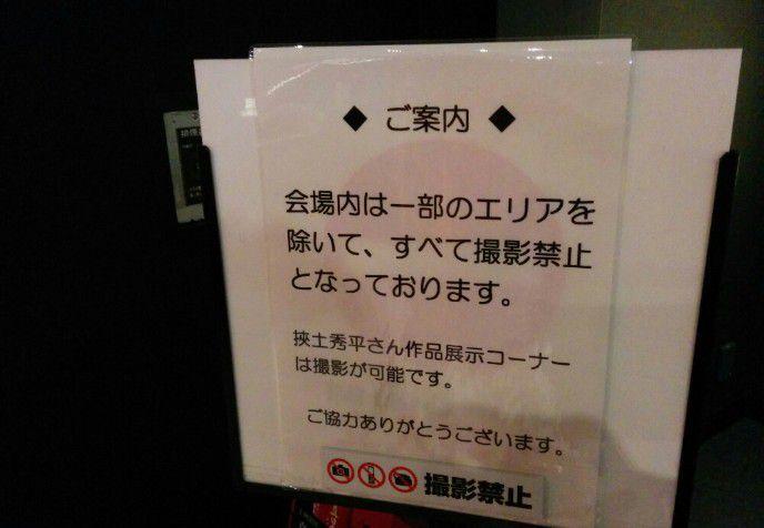 撮影禁止の看板