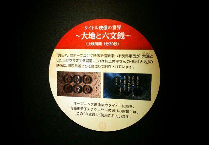 大河ドラマオープニングの六文銭の紹介パネル