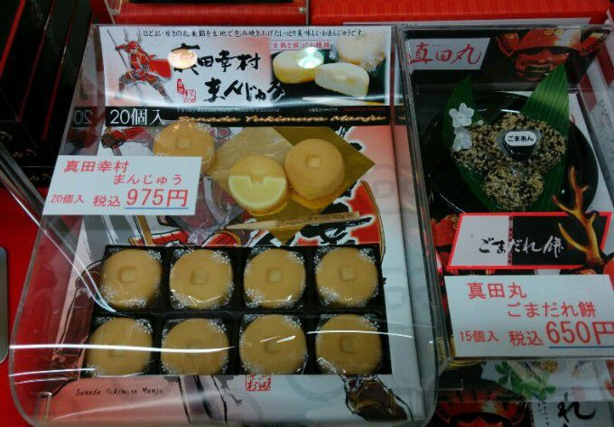 真田幸村饅頭