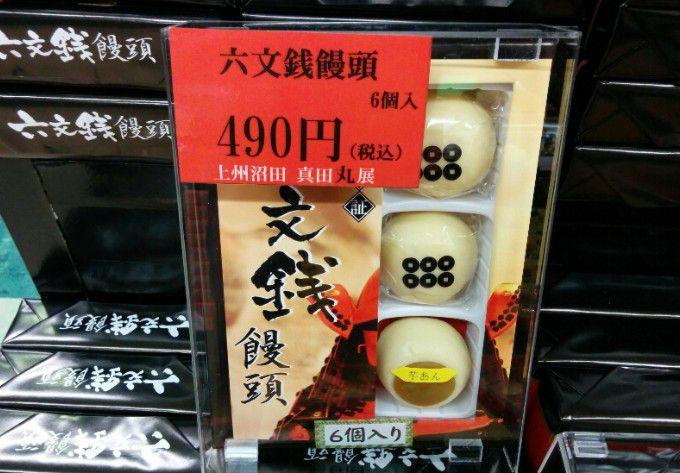 六文銭饅頭