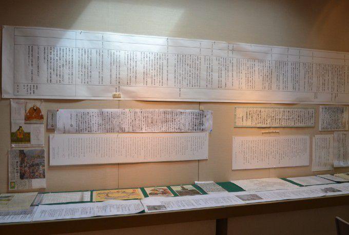 名胡桃城の歴史資料