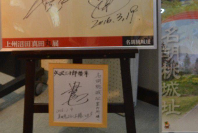 迫田 孝也(矢沢三十郎頼幸)のサイン色紙
