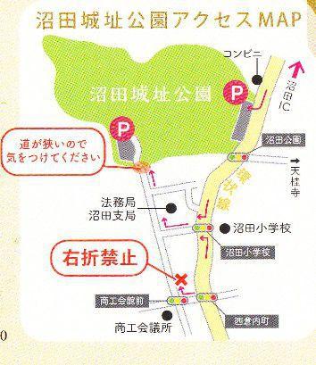 沼田城址公園駐車場マップ