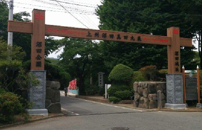 沼田公園ゲート
