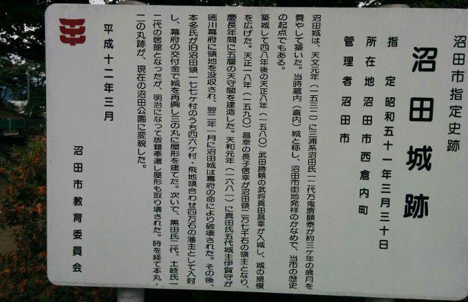 沼田城跡の史跡パネル