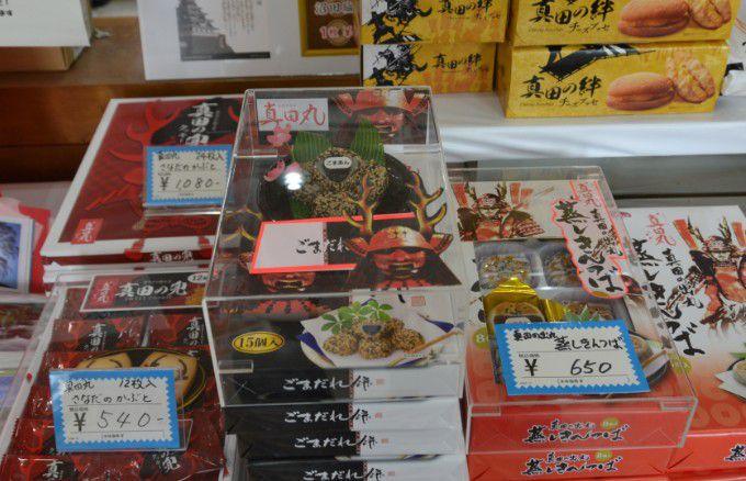 沼田城のお土産