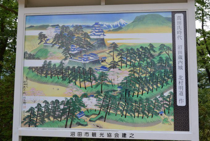 真田時代の沼田城予想図