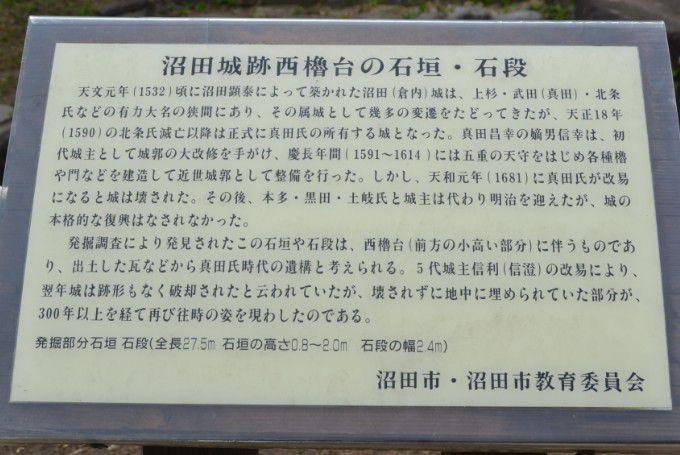 沼田城石垣の説明