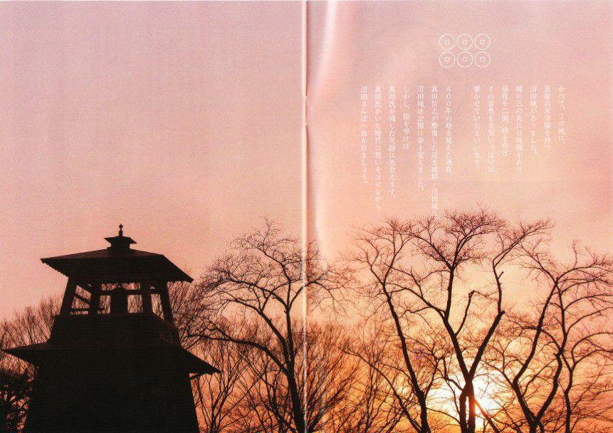 沼田さんぽの中の鐘楼